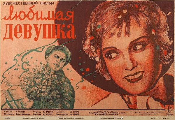Рекламный плакат художественного фильма «Любимая девушка» / худ. Б. Шибаев, Ф. Бочаров. М.: Литография издательства «Искусство», 1948.