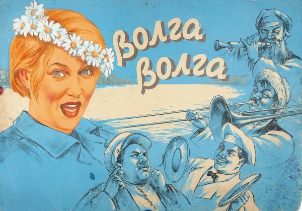 Оригинал-макет рекламного плаката к художественному фильму «Волга – Волга» / худ. [Е. Позднев]. [Б.м.], 1949.