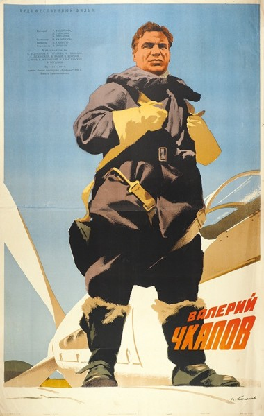 Рекламный плакат художественного фильма «Валерий Чкалов» / худ. В. Кононов. М.: «Рекламфильм», 1954.