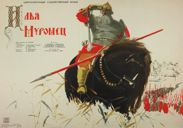 Рекламный плакат художественного фильма «Илья Муромец» / худ. О. Волков. М.: «Рекламфильм», 1956.