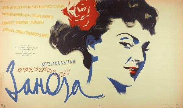 Рекламный плакат музыкальной кинокомедии «Заноза» / худ. В. Кононов. М.: «Рекламфильм», 1957.