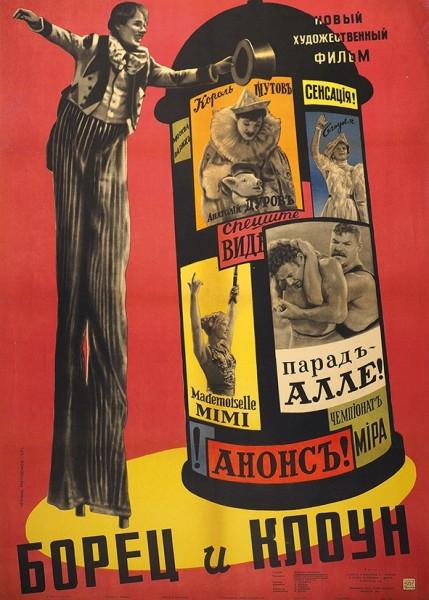 Рекламный плакат художественного фильма «Борец и клоун» / худ. Л. Тютрюмов. М.: «Рекламфильм», 1957.