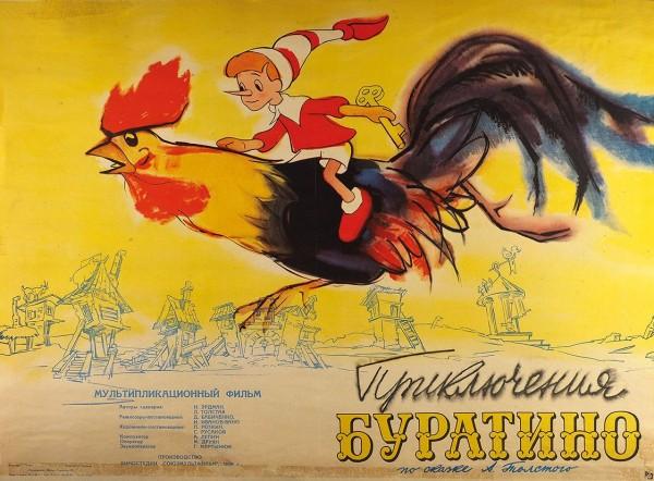 Рекламный плакат мультипликационного фильма «Приключения Буратино» / худ. Н. Хомов. М.: «Рекламфильм», 1960.