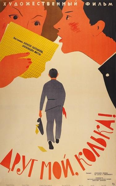 Рекламный плакат художественного фильма «Друг мой, Колька!» / худ. М. Лукьянов. М. «Ркеламфильм», 1961.