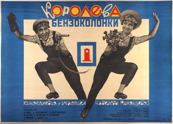 Рекламный плакат кинокомедии «Королева бензоколонки» / худ. Б. Рудин. М.: «Рекламфильм», 1963.