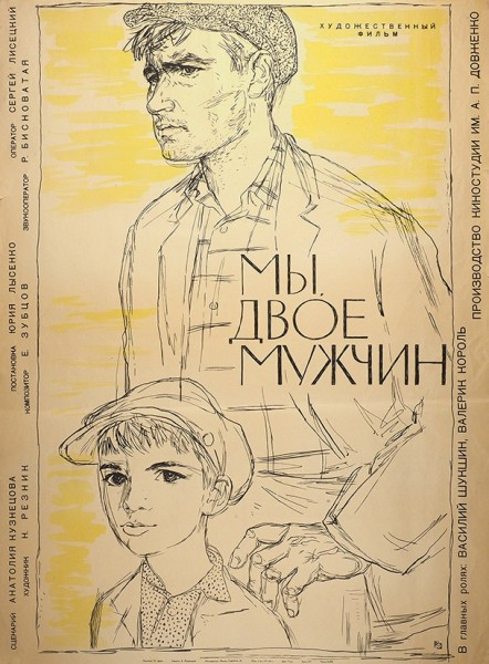 Рекламный плакат художественного фильма «Мы, двое мужчин» / худ. Ю. Царев. М.: «Рекламфильм», 1963.