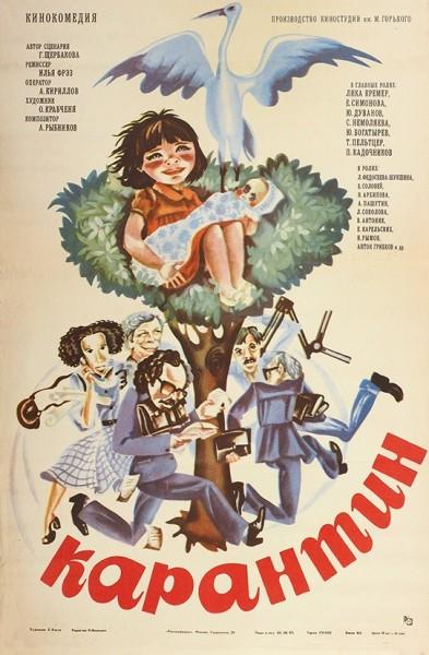 Рекламный плакат кинокомедии «Карантин» / худ. Е. Канев. М.: «Рекламфильм», 1983.