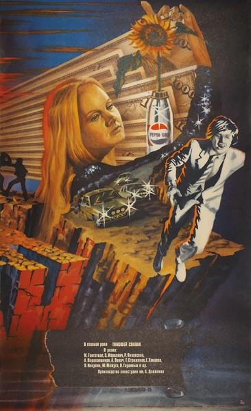 3-х частный рекламный плакат художественного фильма «Канкан в английском парке» / худ. Л. Богданов. М.: «Рекламфильм», 1985.