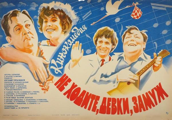 Рекламный плакат кинокомедии «Не ходите, девки, замуж» / худ. А. Улымов. М.: «Рекламфильм», 1985.