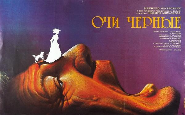 Рекламный плакат двухсерийного художественного фильма «Очи черные» / худ. Л. Богданов. М.: «Рекламфильм», 1989.