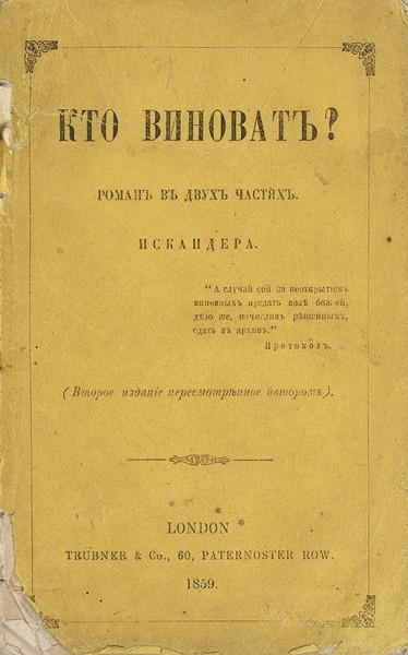 [Герцен, А.] Искандер. Кто виноват? Роман в двух частях / Искандер. – (Второе издание пересмотренное автором). Лондон: Truebner & Co, 1859.