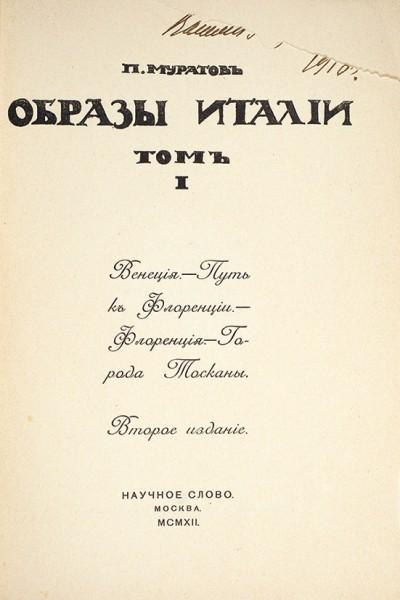Муратов, П. Образы Италии. В 3 т. Т. 1-2. 2-е изд. М.: Научное слово, 1912.