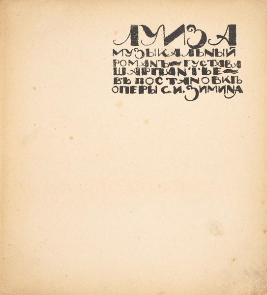 Шарпантье, Г. Луиза. Музыкальный роман в постановке оперы С.И. Зимина. М.: Т-во А.А. Левенсон, [1912].