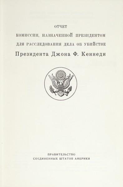 Отчет комиссии, назначенной президентом для расследования дела об убийстве Президента Джона Ф. Кеннеди. Нью-Йорк, Напечатано в тип. The Comet Press, Inc., 1965.