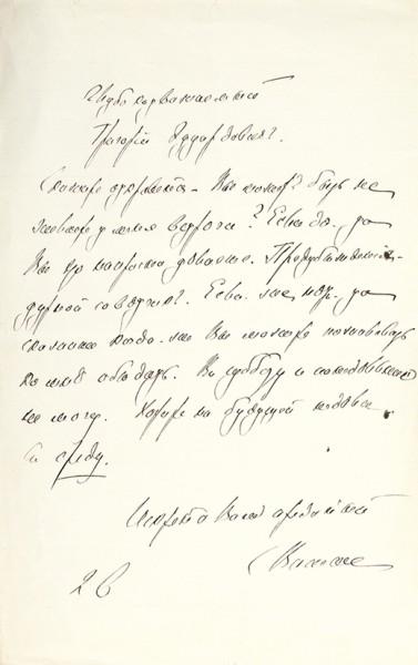 Собственноручное письмо Сергея Витте, адресованное министру народного просвещения Григорию Эдуардовичу Зенгеру.