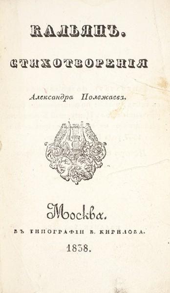 Полежаев, А. Кальян. Стихотворения. М.: В Тип. В. Кирилова; Изд. В. Алексеева, 1838.