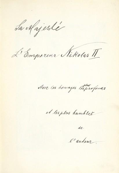 [Из собрания Николая II с автографом автора] Остергаард, В. Датские легенды и истории. [Danske sagn og historier. На дат. яз.]. Копенгаген, 1892.