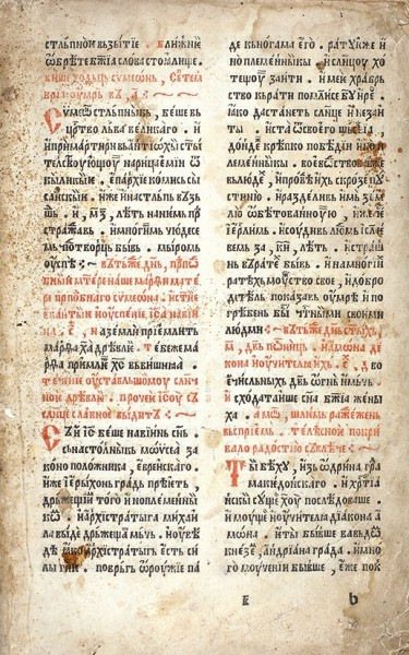 Минея праздничная [MENOLOGION]. Венеция, 19.01.1538. Божидар Вукович, Моисей печатник.