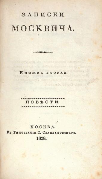 [Яковлев, П.Л.]. Записки москвича. [В 3 кн.] Кн. 1-2. М.: В тип. С. Селивановского, 1828.