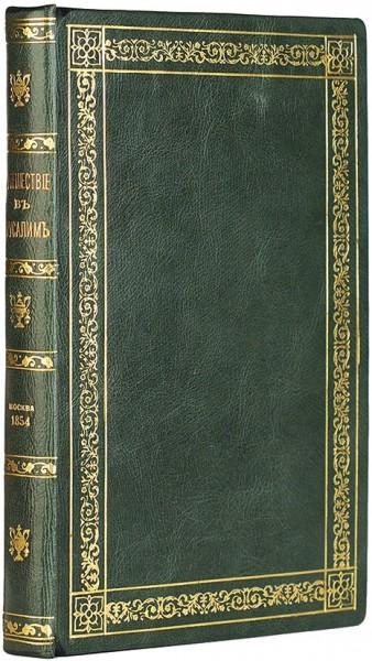 Путешествие в Иерусалим, Египет и к Синайской горе, в 1583 году Трифона Коробейникова. М.: В Тип. М. Смирновой, 1854.