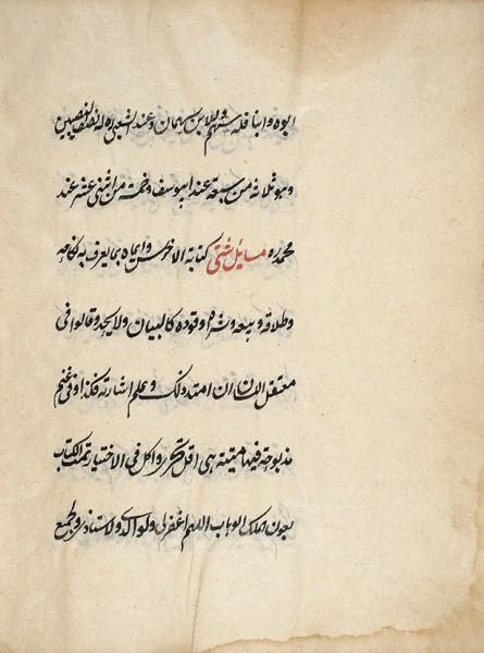 [Рукопись c текстом фикха - исламского права] Ан-Нукая фи мухтасар Уикая ар-Риуая. [На арабском языке]. 1291 год хиджры [1873].