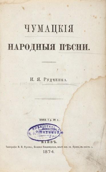 Рудченко И.Я. Чумацкие народные песни. Киев: Тип. М.П. Фрица, 1874.