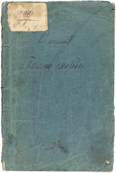 Оленин, П. Песни скорби. М.: Типо-лит. И.Н. Кушнерев и К°, 1884.