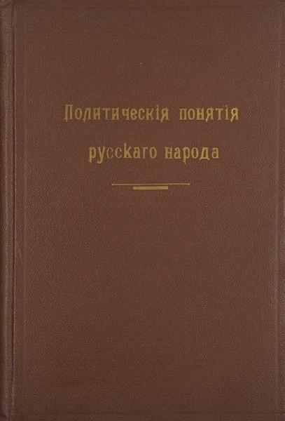 Политические понятия русского простолюдина в сказках. Лейпциг: Э.Л. Каспрович, 1896.