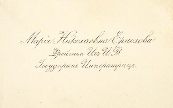 Визитная карточка фрейлины Их Императорских Величеств Государынь Императриц Марии Николаевны Ермоловой. [Не ранее 1894 года].