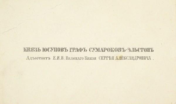 Визитная карточка князя Юсупова [Феликса Феликсовича], графа Сумарокова-Эльстона, адъютанта Е.И.В. Великого князя Сергея Александровича. [Не ранее 1891 года].