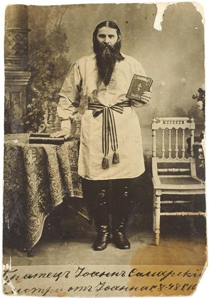 Фотография Братца Иоанна Самарского Чурикова. [Пересъемка]. Б.м., 1900-е гг.
