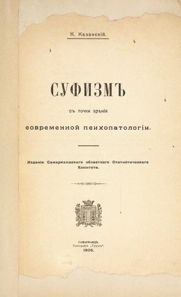Казанский, К. Суфизм с точки зрения современной психопатологии. Самарканд: Тип. «Труд», 1905.
