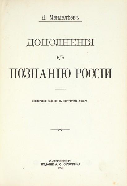 Конволют из двух работ Дмитрия Ивановича Менделеева.