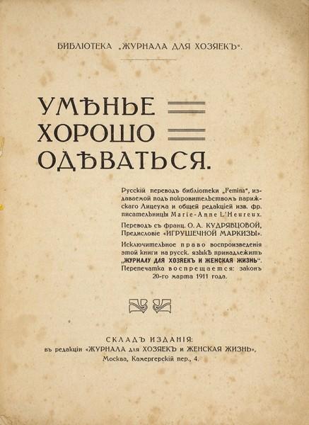 Уменье хорошо одеваться. М.: Тип. «Земля», 1914.