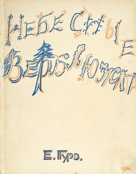 Гуро, Е. Небесные верблюжата. [СПб.: Журавль], 1914.