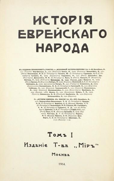 История еврейского народа. Т. 1, 11 [все, что вышло]. М.: Издание Т-ва «Мир», 1914.