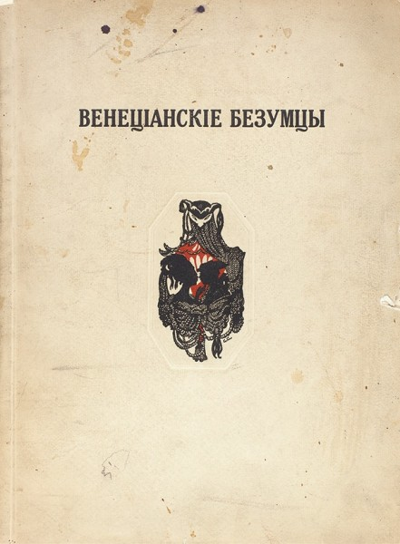 Кузмин, М.А. Венецианские безумцы / комедия М. Кузмина; худ. С.Ю. Судейкин. М.: Издание А.М. Кожебаткина и В.В. Блинова, 1915.