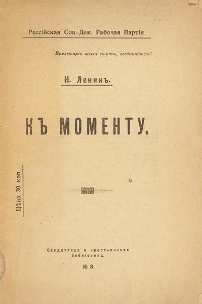 Лот из 24 изданий трудов, статей и теоретических работ В.И. Ленина и его соратников :