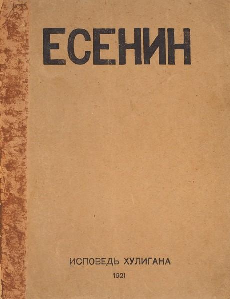 [Экземпляр с автографом автора] Есенин, С. Исповедь хулигана. М.: Имажинисты, 1921.
