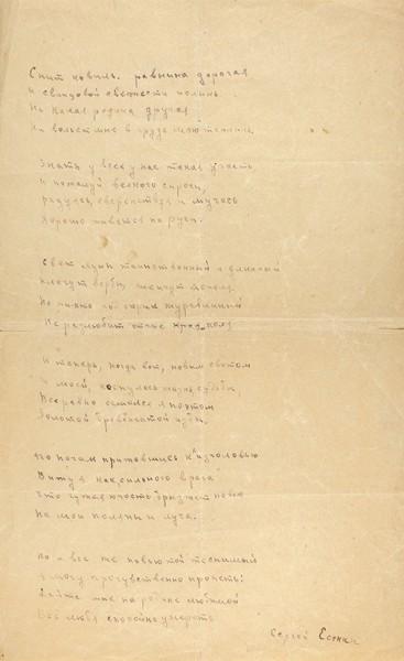 Беловая рукопись Сергея Есенина: стихотворение «Спит ковыль, равнина дорогая…». [Июль 1925 г.]