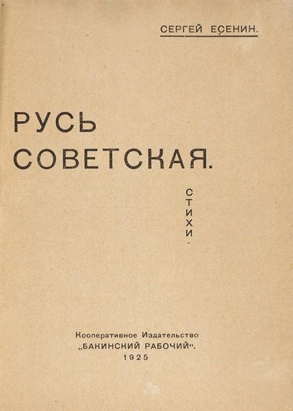 Есенин, С. Русь советская. Стихи. Баку: Бакинский рабочий, 1925.