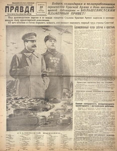 Клуцис, Г. Фотомонтаж «Сталинская выковка» // Газета «Правда» от 23 февраля, 1934.