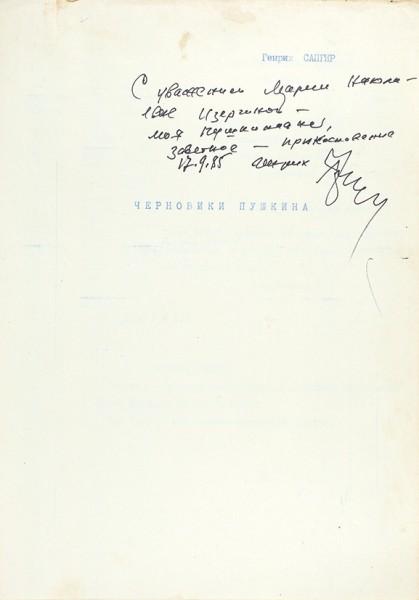 Сапгир, Г. [автограф, самиздат] Черновики Пушкина. 1980-е гг.