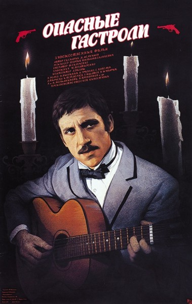 Рекламный плакат художественного фильма «Опасные гастроли» / худ. О. Васильев. М.: «Рекламфильм», 1987.