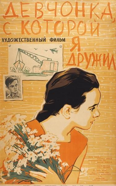 Рекламный плакат художественного фильма «Девчонка, с которой я дружил» / худ. Я. Манухин. М.: «Рекламфильм», 1962.
