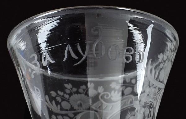 """Бокал с надписью «Я """"гору"""" за лубовь». Россия, Гусь-Хрустальный, завод Мальцовых. Конец 1750-х - начало 1760-х. Стекло прозрачное бесцветное (калиевый хрусталь), гравировка, шлифовка, гранение, полировка. Высота 20 см. Диаметр 8,8 см."""