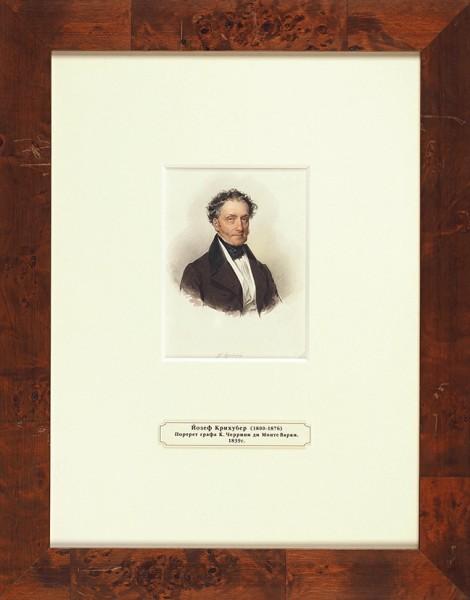 Крихубер Йозеф (Kriehuber Josef) (1800—1876) «Портрет графа Карла Черрини ди Монтеварки». 1839. Бумага, акварель, 15 х 11 см (в свету).