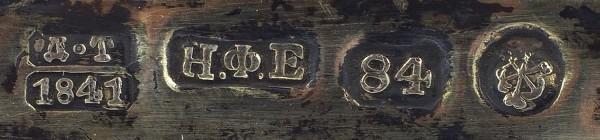 Икона «Нерукотворный Образ Иисуса Христа» в серебряном окладе. Россия, Санкт-Петербург. 1841. Дерево, масло, серебро, чеканка, гравировка, золочение, 11 х 8,3 см.