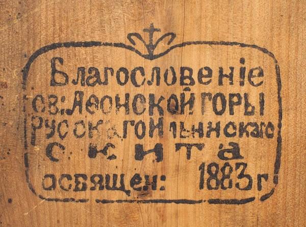 Икона «Богоматерь Иверская Слезоточивая» в шитой ризе и серебряной оковке. Греция, Афон. 1880-е. Дерево, масло, пиленый перламутр, изумруды (8 штук), бирюза (20 штук), гранаты-алмандины, жемчуг, 23 х 18,5 см.