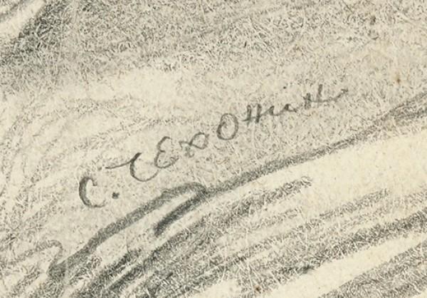Чехонин Сергей Васильевич (1878—1936) «Мальчик с бабушкой». Конец 1920-х - начало 1930-х. Бумага, графитный карандаш, 34,5 х 22 см.
